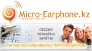 Микронаушники от 5990 тг. Алматы и по Казахстану- Micro-Earphone